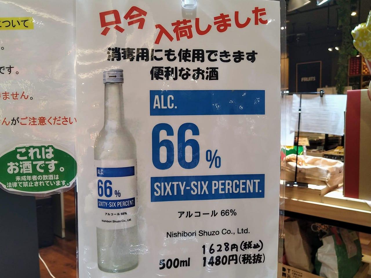 西堀酒造 アルコール66%