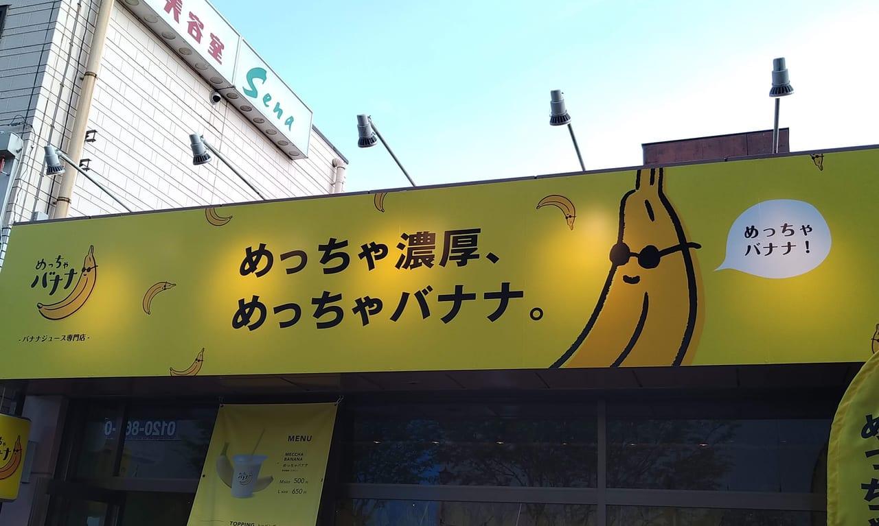 めっちゃ バナナ