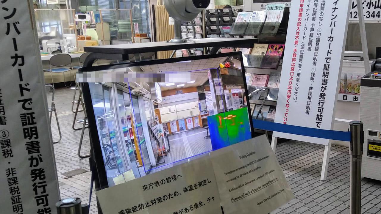 小山市役所コロナ対策サーマルカメラ