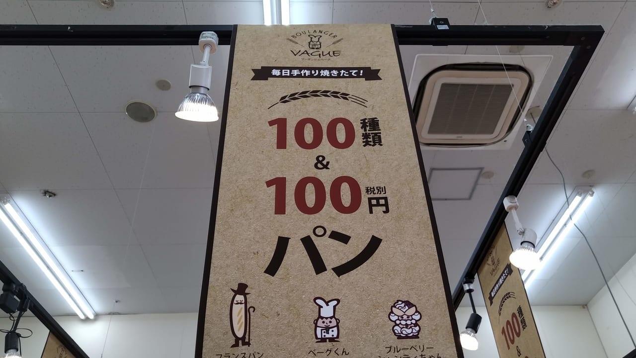ビバホーム内100種類の100円パンブーランジェベーグ