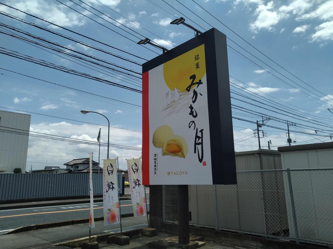 蛸屋間々田店みかもの月 小山市の銘菓