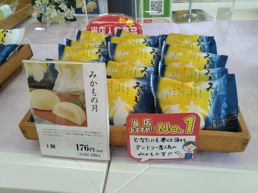蛸屋間々田店みかもの月 小山市銘菓