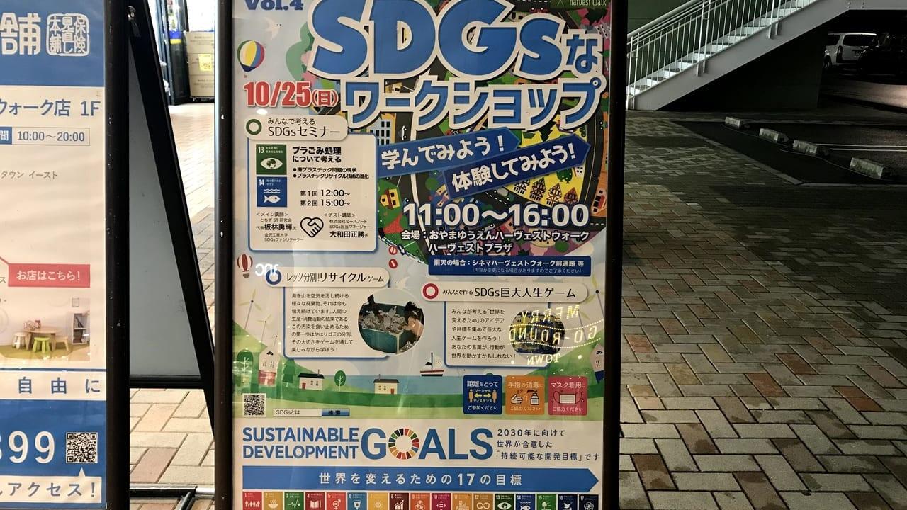 10月25日SDGsイベント