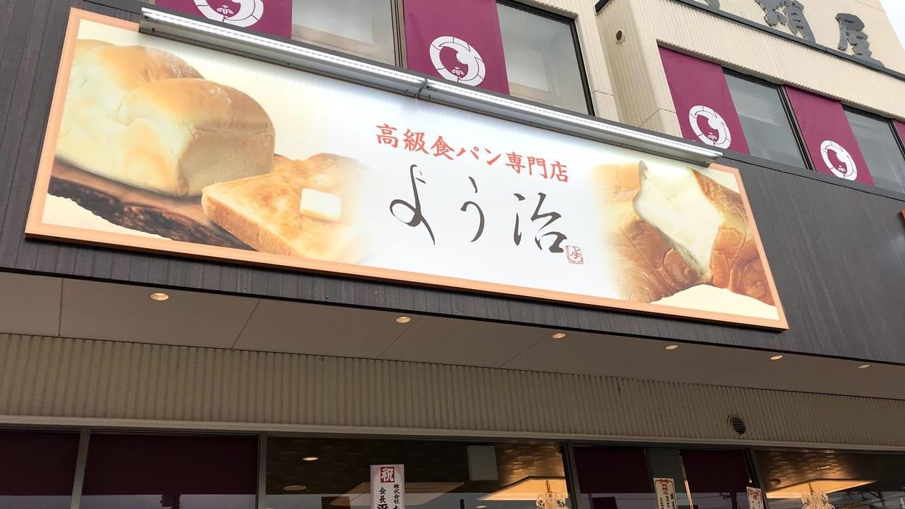 高級食パン専門店よう治 小山市