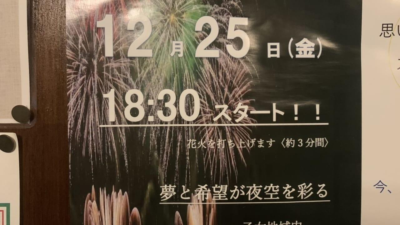 小山市 乙女小学校 Xmas花火プロジェクト
